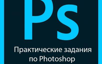 Практические задания по Photoshop для начинающих