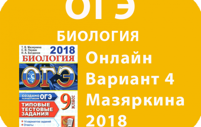 Биология ОГЭ. Вариант №4. Мазяркина 2018 онлайн