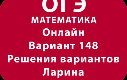 ОГЭ математика 2018. Разбор варианта Ларина № 148 онлайн