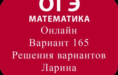 ОГЭ математика 2018. Разбор варианта Алекса Ларина № 165 онлайн