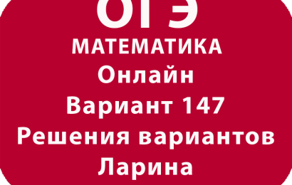 ОГЭ математика 2018. Разбор варианта Ларина № 147 онлайн