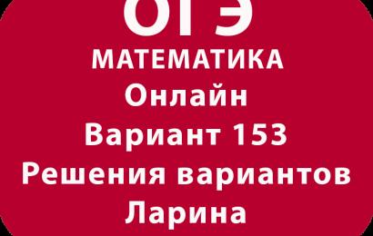 ОГЭ математика 2018. Разбор варианта Ларина № 153 онлайн.