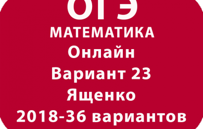 ОГЭ 2018. Математика. Вариант 23 онлайн Ященко