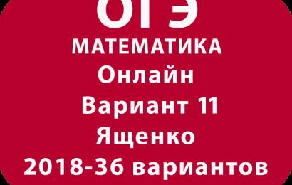 ОГЭ 2018. Математика. Вариант 11 онлайн Ященко