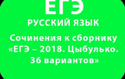 Сочинения к сборнику «ЕГЭ – 2018. Цыбулько. 36 вариантов»