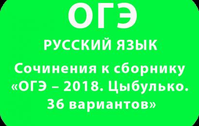 Сочинения к сборнику «ОГЭ – 2018. Цыбулько. 36 вариантов»