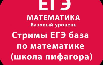 Стримы ЕГЭ база по математике (школа пифагора)