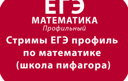 Стримы ЕГЭ профиль по математике (школа пифагора)