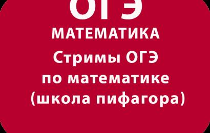 Стримы ОГЭ по математике (школа пифагора)