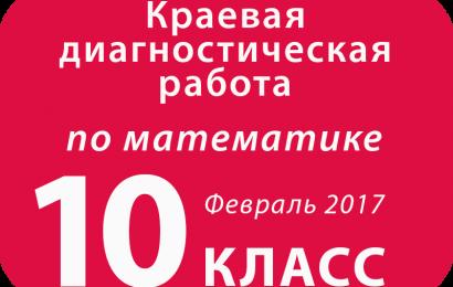 МАТЕМАТИКА 10 кл Ответы февраль 2017 Краевая