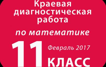 МАТЕМАТИКА, 11 класс Варианты, Февраль 2017 Краевая