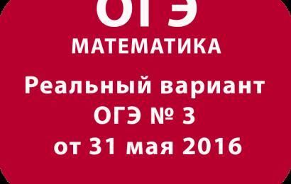 Реальный вариант ОГЭ № 3 по математике от 31 мая 2016 года
