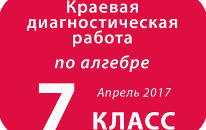 АЛГЕБРА, 7 класс Варианты, Апрель 2017 Краевая