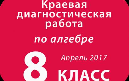 АЛГЕБРА, 8 класс Варианты, Апрель 2017 Краевая