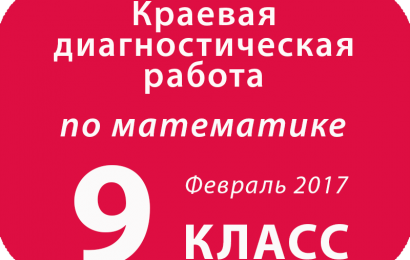 МАТЕМАТИКА, 9 класс Варианты, февраль 2017 Краевая