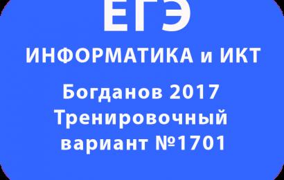 ЕГЭ по информатике 2017 Тренировочный вариант №1701