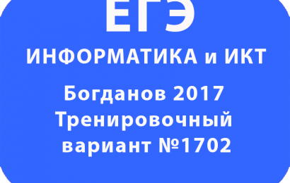 ЕГЭ по информатике 2017 Тренировочный вариант №1702