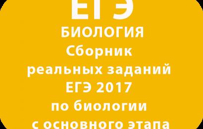 Сборник реальных заданий ЕГЭ 2017 по биологии