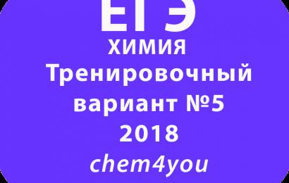 Тренировочный вариант №5 ЕГЭ 2018 по химии vk — chem4you