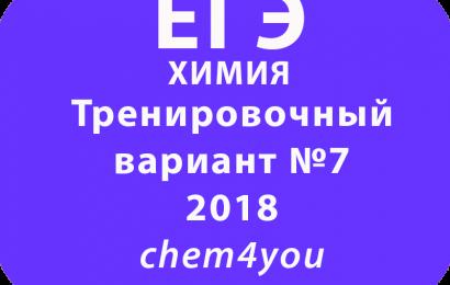 Тренировочный вариант №7 ЕГЭ 2018 по химии vk — chem4you