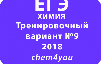 Тренировочный вариант №9 ЕГЭ 2018 по химии vk — chem4you