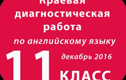 Варианты АНГЛИЙСКИЙ 11 кл декабрь 2016 Краевая