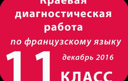 Варианты ФРАНЦУЗСКИЙ 11 кл декабрь 2016 Краевая