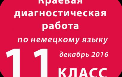 Варианты НЕМЕЦКИЙ 11 кл декабрь 2016 Краевая