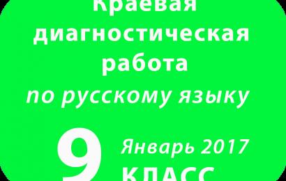 РУССКИЙ ЯЗЫК,9 класс Варианты, январь, 2017 Краевая