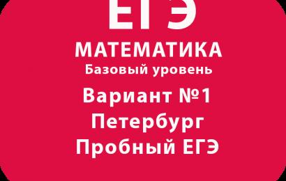Пробный ЕГЭ по математике. Базовый уровень. Петербург вариант №1