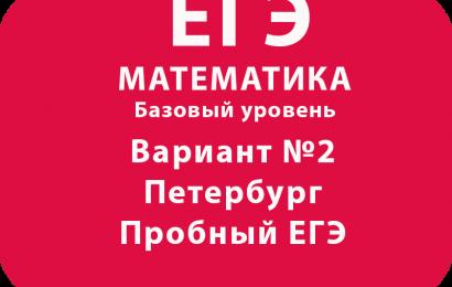 Пробный ЕГЭ по математике. Базовый уровень. Петербург вариант №2
