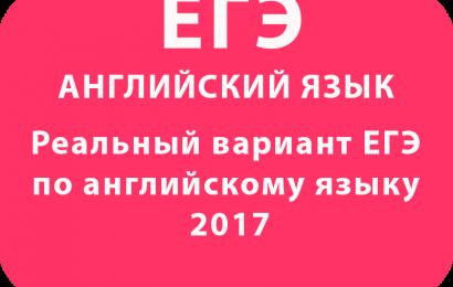 Реальный вариант ЕГЭ по английскому языку 2017