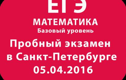 Пробный экзамен по математике (база) в Санкт‐Петербурге 05.04.2016