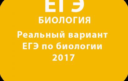 Реальный вариант ЕГЭ по биологии 2017