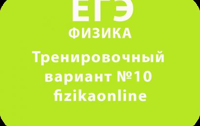 ЕГЭ по физике Тренировочный вариант №10 fizikaonline