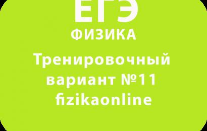 ЕГЭ по физике Тренировочный вариант №11 fizikaonline