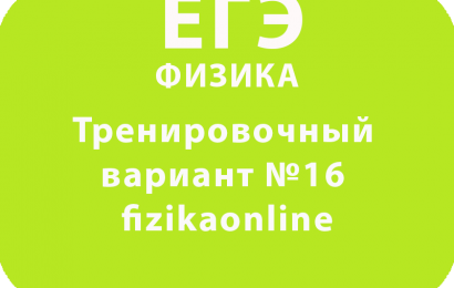 ЕГЭ по физике Тренировочный вариант №16 fizikaonline