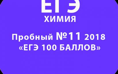 Пробный ЕГЭ 2018 по химии №11 с ответами