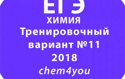 Тренировочный вариант №11 ЕГЭ 2018 по химии vk — chem4you