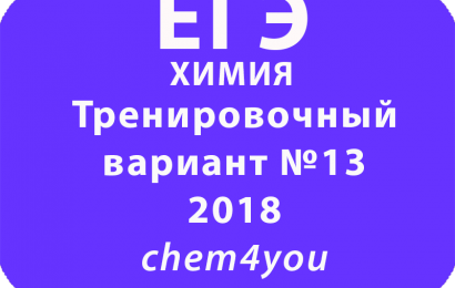 Тренировочный вариант №13 ЕГЭ 2018 по химии vk — chem4you