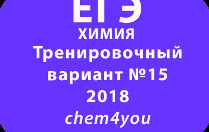 Тренировочный вариант №15 ЕГЭ 2018 по химии vk — chem4you