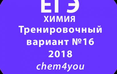 Тренировочный вариант №16 ЕГЭ 2018 по химии vk — chem4you