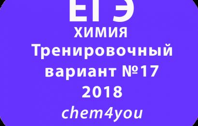 Тренировочный вариант №17 ЕГЭ 2018 по химии vk — chem4you