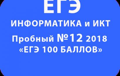 Пробный ЕГЭ 2018 по информатике №12 с ответами и решениями