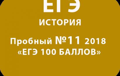 Пробный ЕГЭ 2018 по истории №11 с ответами