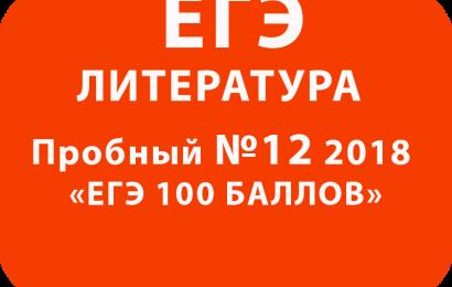 Пробный ЕГЭ 2018 по литературе №12 с ответами