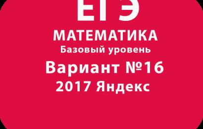 ЕГЭ по математике 2017 базовый уровень Яндекса Вариант №16