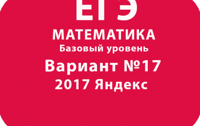 ЕГЭ по математике 2017 базовый уровень Яндекса Вариант №17