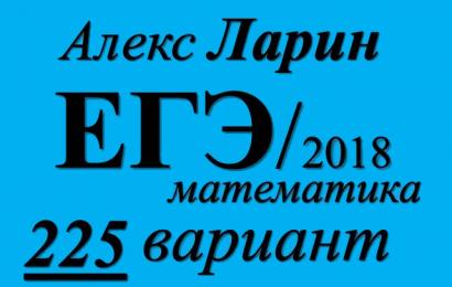 ЕГЭ по математике 2018 Решение варианта Александр Ларина №225