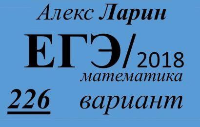 ЕГЭ по математике 2018 Решение варианта Александр Ларина №226